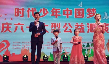 """2018首届""""时代少年中国梦""""庆六一大型公益汇演在邢台上演"""