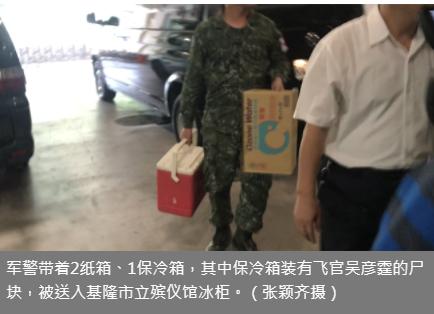 """北京赛车全天计划六码:台军飞行员遗体移交惹争议_真是""""落地成盒""""了?"""