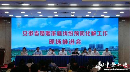 安徽省婚姻家庭纠纷预防化解工作现场推进会在淮北召开,极限杀戮txt