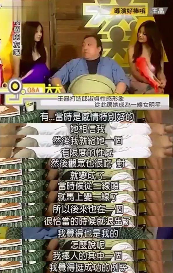 """王晶:一个邱淑贞""""毒唯粉""""的自我修养"""