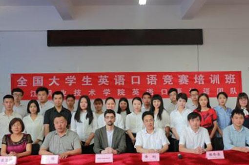 内江:内江职院组建全省大学生英语口语大赛精