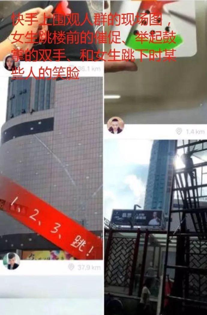 丑陋的中国人:18岁女生因老师猥亵跳楼轻生,楼下所有人都喊着快跳