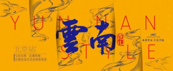 """当生活有了""""雲南范儿"""" 诗与远方便是日常"""