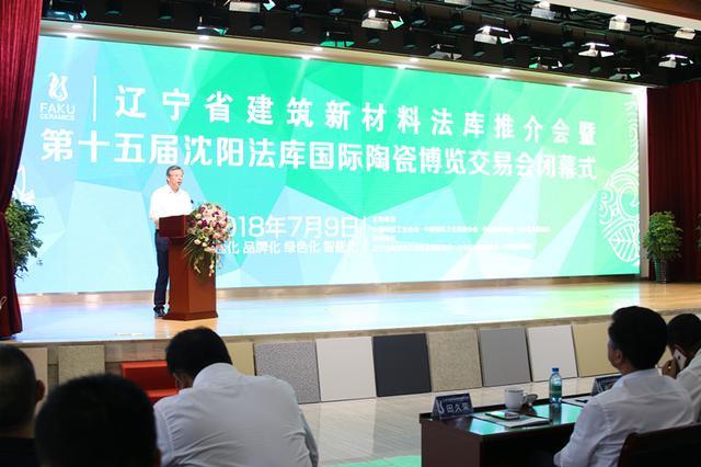 第15届沈阳法库陶博会圆满闭幕总签约投资68.5亿元