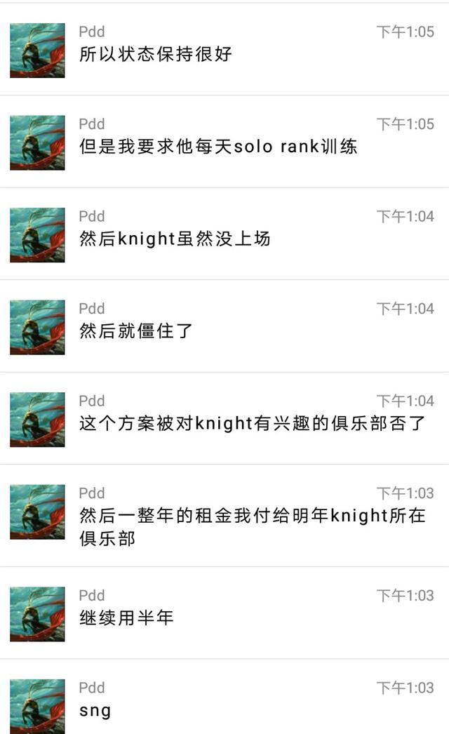 PDD:如果SNG愿意放过Knight 可以一分钱不收还给SNG补偿金