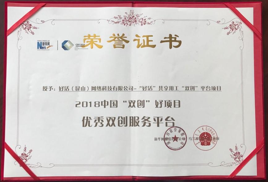 """2018创博会隆重启幕好活获""""双创好项目""""荣誉"""