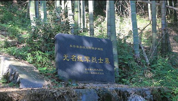 为了几十年前的承诺 一家三代为红军烈士深山守墓