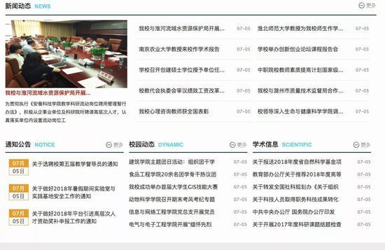 """△武汉经贸大学官网成为""""空中楼阁"""" 其信息更新至7月5日"""