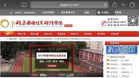 △北京经贸研修学院被责令停止招生前的官网截图