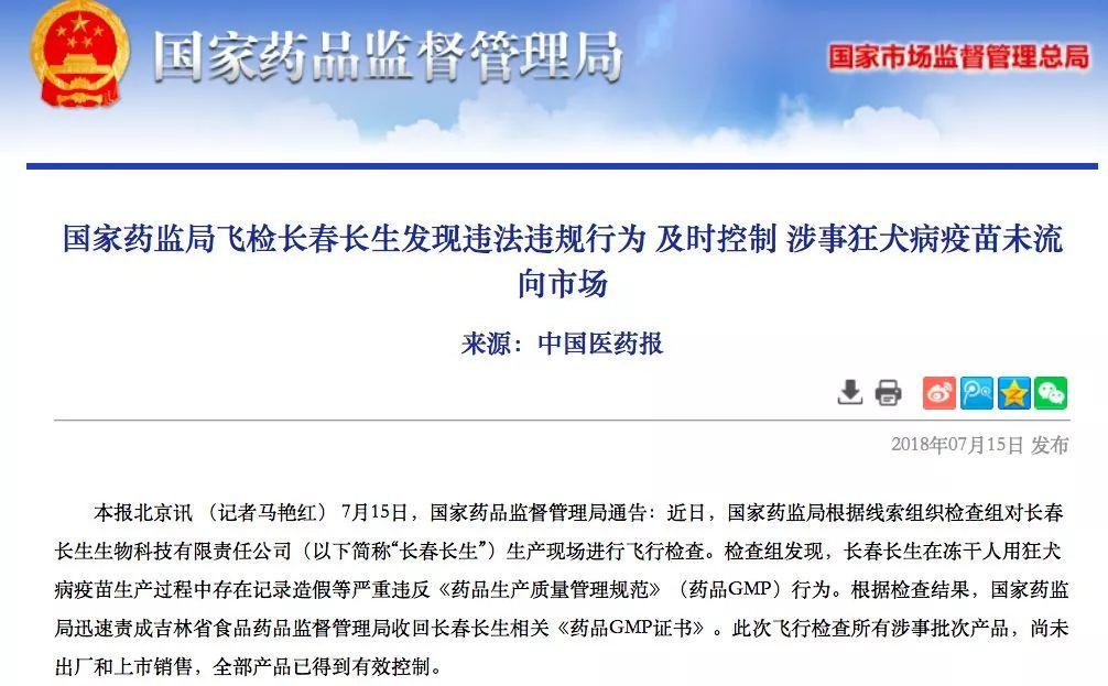 河北省疾控部门已全面停用封存长春长生狂犬疫苗