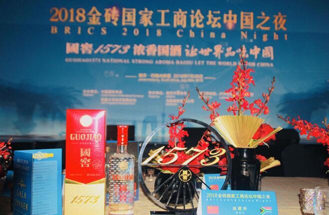 泸州老窖: 让中国文化和中国白酒走得更远3