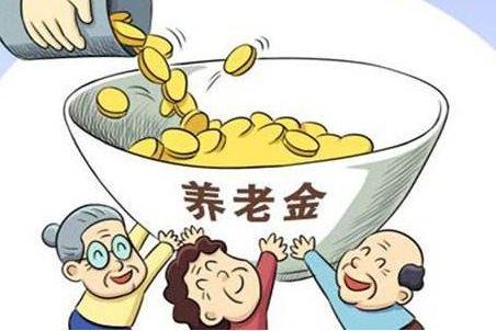午报:多地提高基础养老金!能多领多少钱?速查!