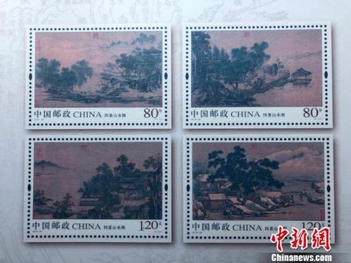 故宫首发《四景山水图》特种邮票 极富南宋画院特色