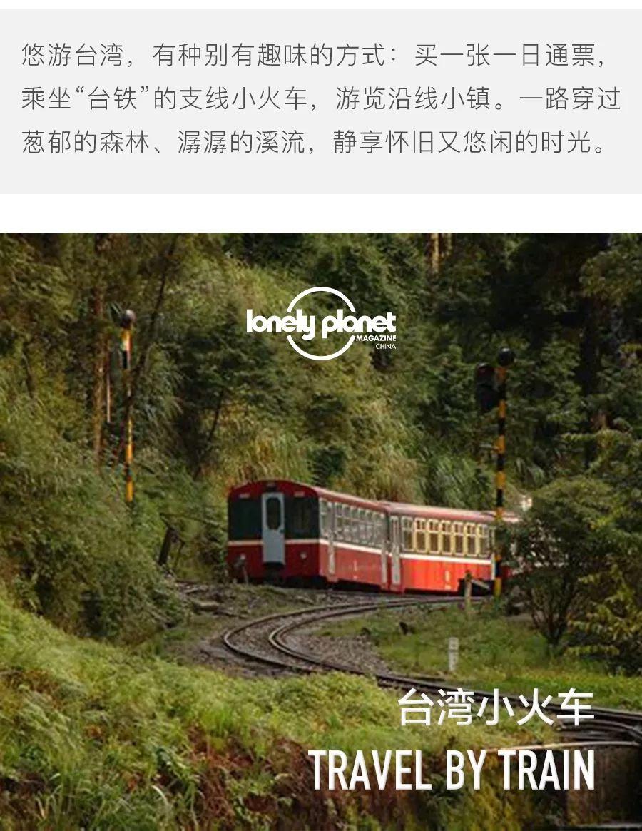 乘坐复古小火车 解锁台湾悠闲一日游