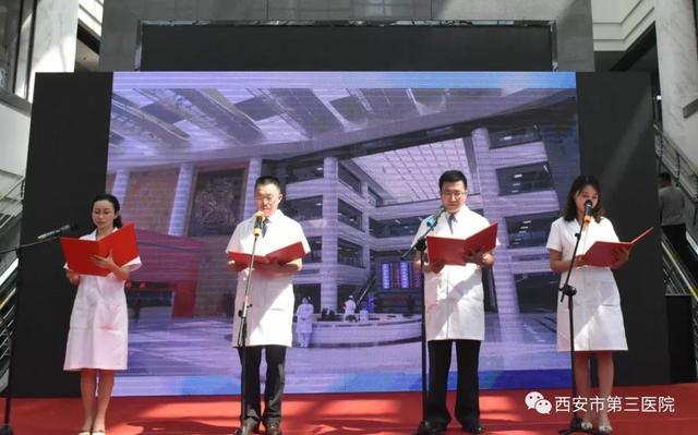 """西安市第三医院举办首届""""中国医师节""""庆典暨表彰大会"""