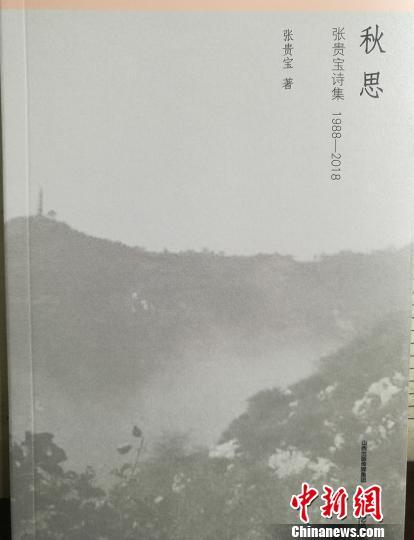 """张贵宝的诗集""""秋思""""正式由山西出版传媒集团,北岳文艺出版社出版发行。受访者供图"""