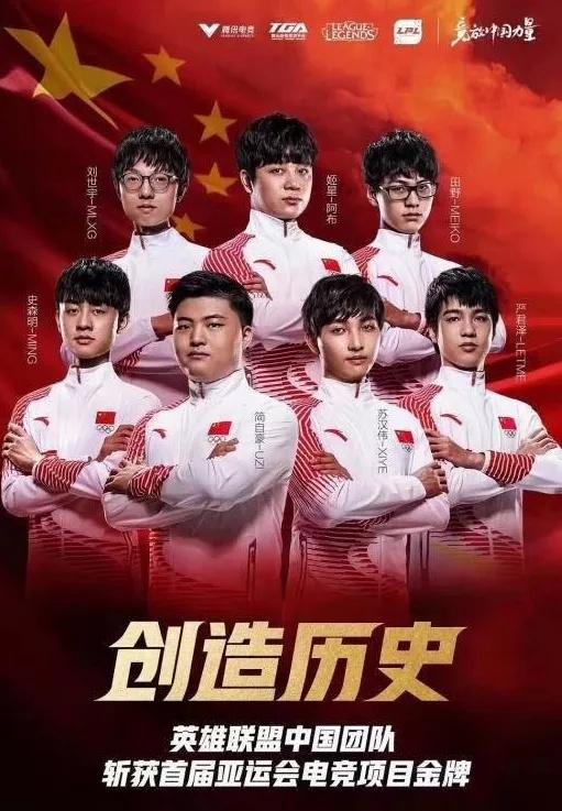 亚运会LOL决赛中国再夺一金:UZI三获MVP 就差S8了