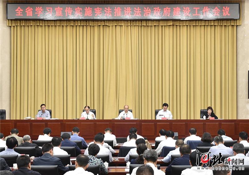 省政府召开全省学习宣传实施宪法推进法治政府建设工作会议