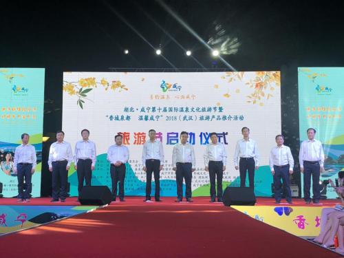 湖北·咸宁第十届国际温泉文化旅游节拉开帷幕