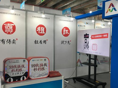 创周上海分会场,有得卖小红箱无人自助回收机