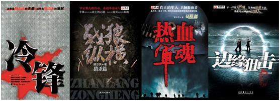 铁血网亮相北京文博会 军事文化主题展览独具特