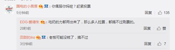 王思聪吐槽全明星投票想要为IG鸣不平