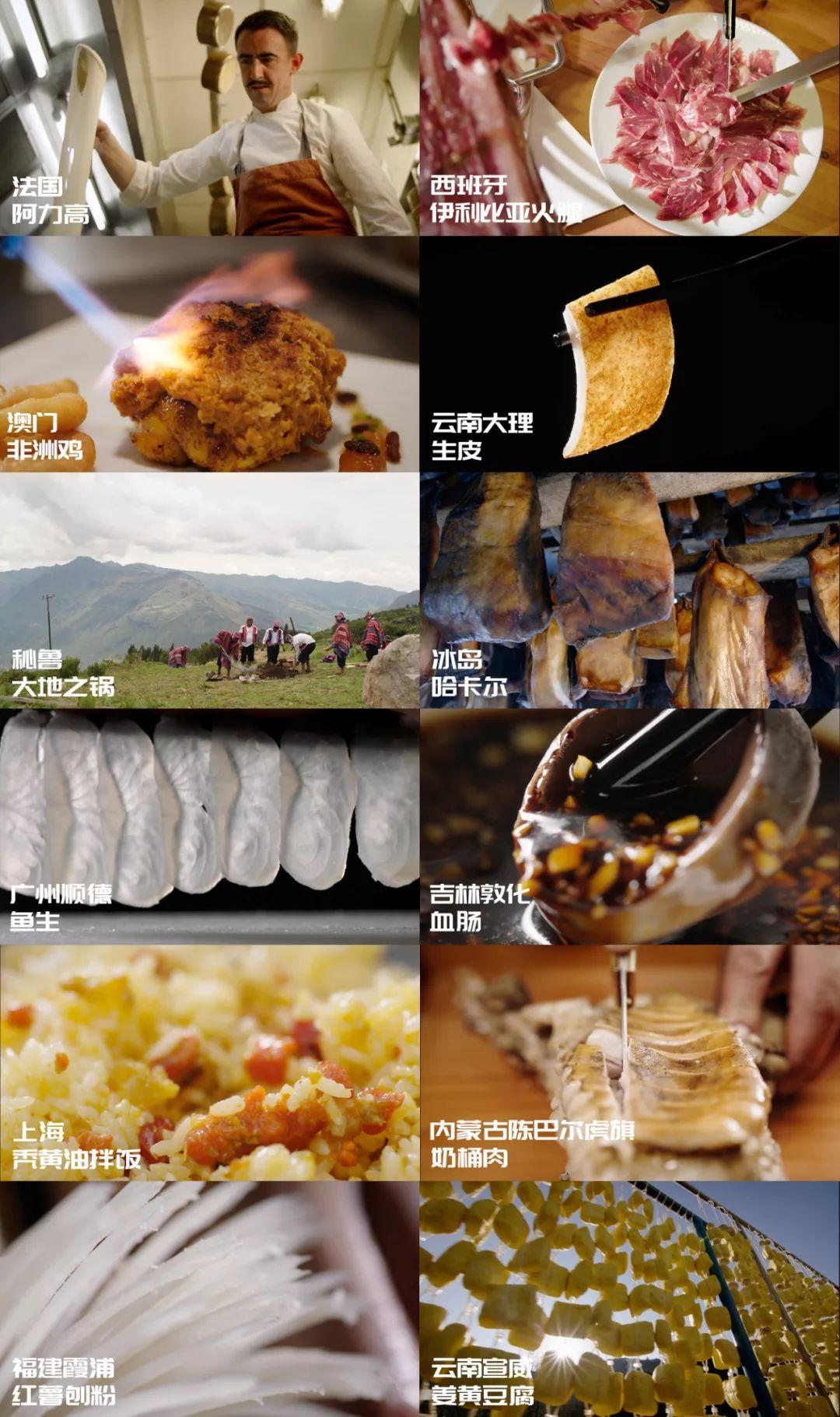 《舌尖》班底打造美食纪录片今日上线 提前披露陈晓卿钟爱的觅食地