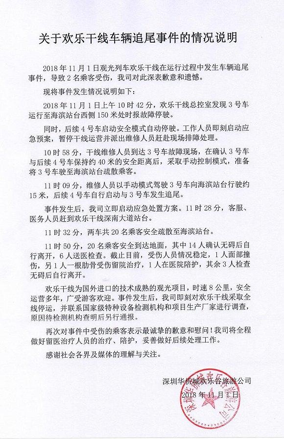 观光列车发生追尾有乘客受伤 深圳欢乐谷发布情况说明还原事故经过