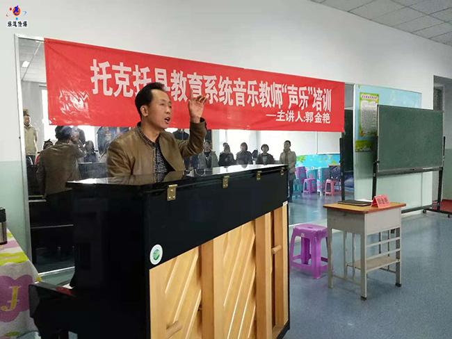 """蒙古女歌手都兰娜举办托克托县音乐教师""""声乐""""专题讲座"""