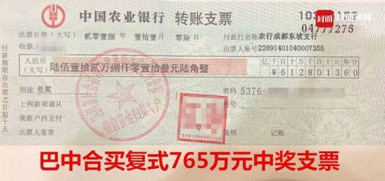 扣税后,这18位彩民将获得612.8万元奖金。图为银行的转账支票。