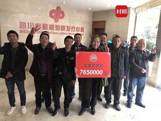 巴中市平昌县的18人合买中得一等奖765万元,其中17人一早包车来成都领奖。