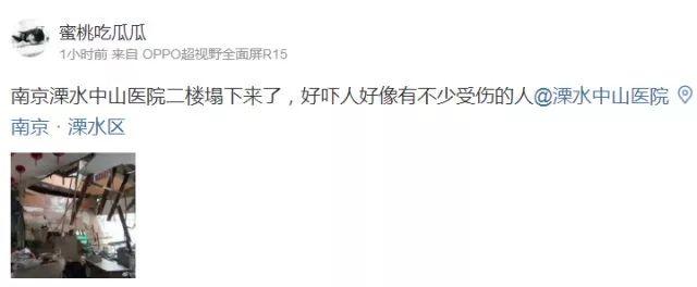 突发!南京一医院楼板坍塌有人受伤,当时有学生正在体检