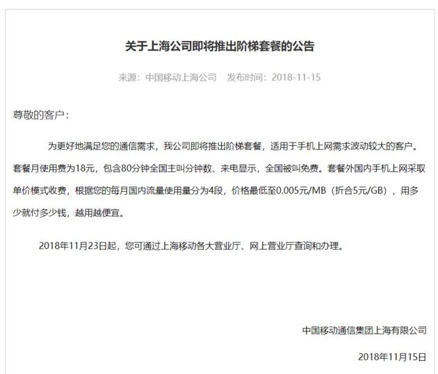 """手机流量将阶梯定价 中国移动拟在7省市""""试水""""截图"""