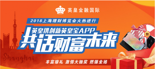 365bet手机版客户端2018上海理财博览会今日开幕 英皇携创新APP玩嗨全场