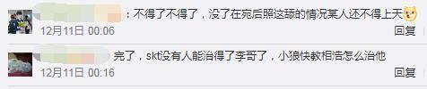 "LOL:SKT众人成Faker""舔狗"":相赫哥说话时,请大家保持安静!"