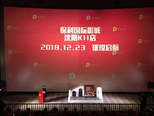 """沈阳又添""""高品质影城""""保利国际影城沈阳K11店开业"""