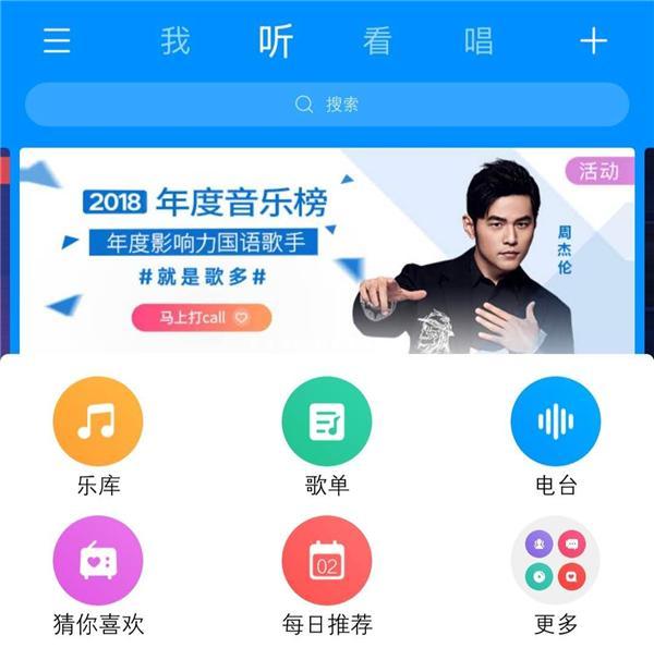 酷狗音乐发布年度音乐榜周杰伦张艺兴王源上榜