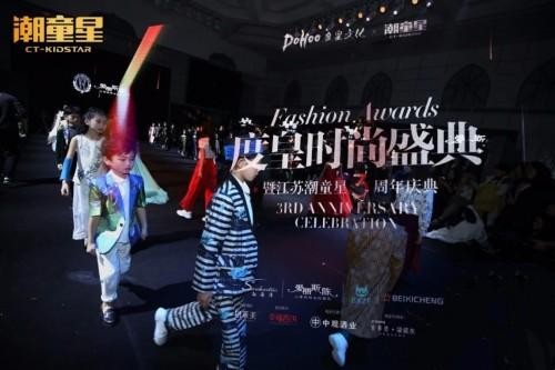 VOGUE CEREMONY | 2018度皇时尚盛典,印象潮童,灵动绽放!|2018品质盛典
