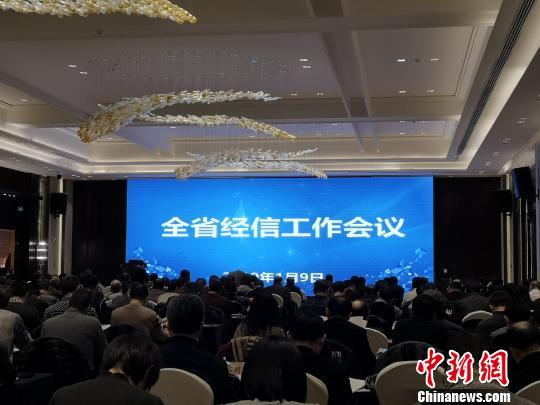 2019年浙江全省经信工作会议在杭州举行。 张煜欢摄