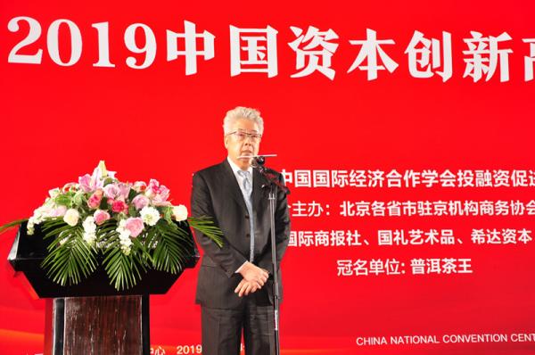 2019年经济师论坛_...区域经济50人论坛 2019年会在京召开