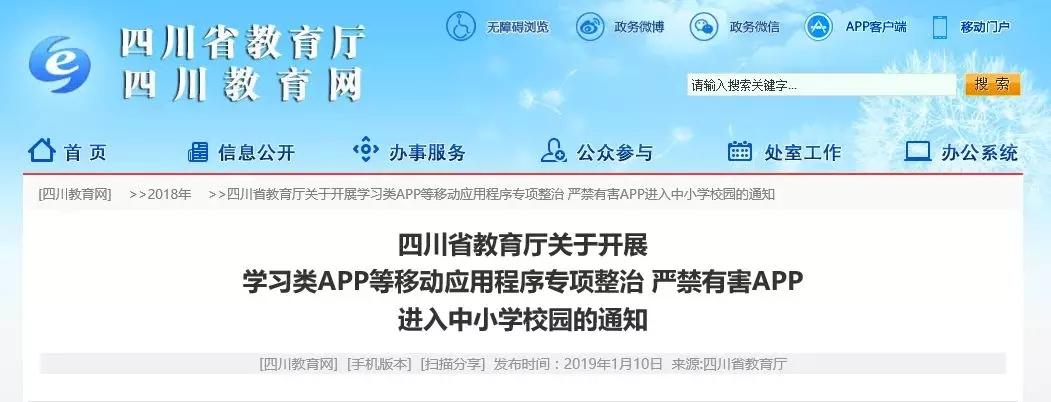 四川省将全面排查有害APP入中小学校园:发现立即停用卸载