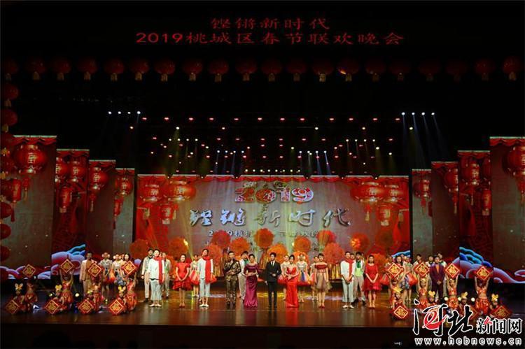 衡水桃城区举办 铿锵新时代 2019春节联欢晚会