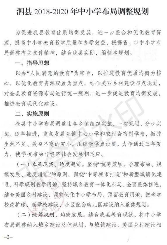 最新!安徽泗县发布2018-2020年中布局小学调立定教学设计小学体育跳远图片