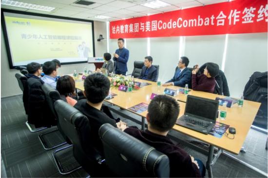 达内教育集团少儿人工智能教研总监郭镫鸿展示达内人工智能课程
