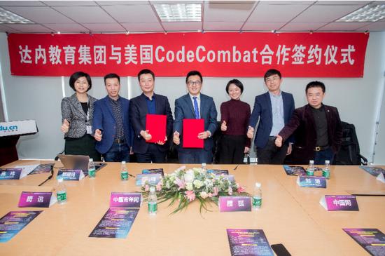 达内教育集团与美国CodeCombat 合作签约仪式嘉宾合影留念