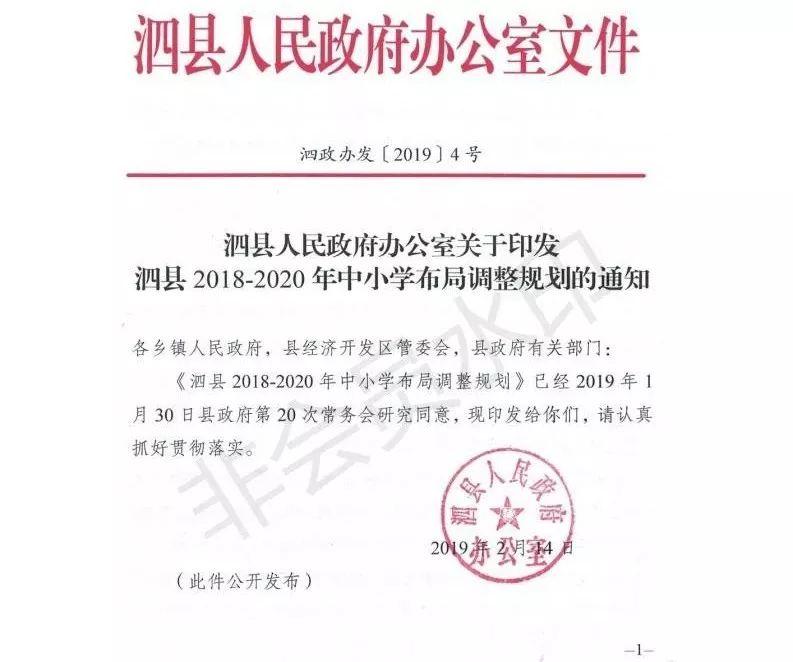最新!泗县安徽发布2018-2020年中小学年级调语文句布局好三词小学好图片