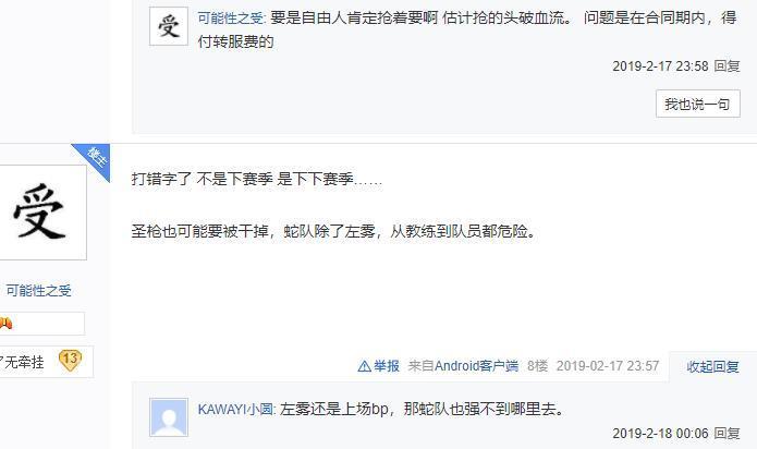 知情人爆料:Sofm或将被踢出SS 因为老板要组全华班