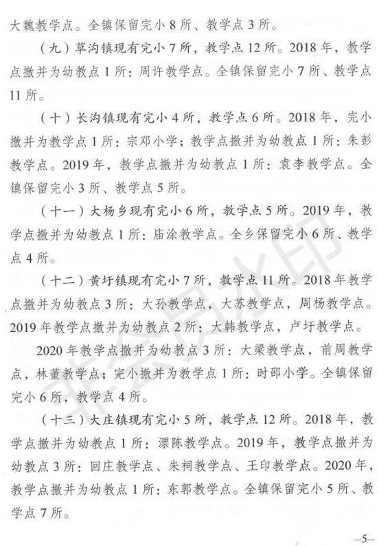 最新!泗县广西发布2018-2020年中布局小学调第五届安徽中小学展演图片