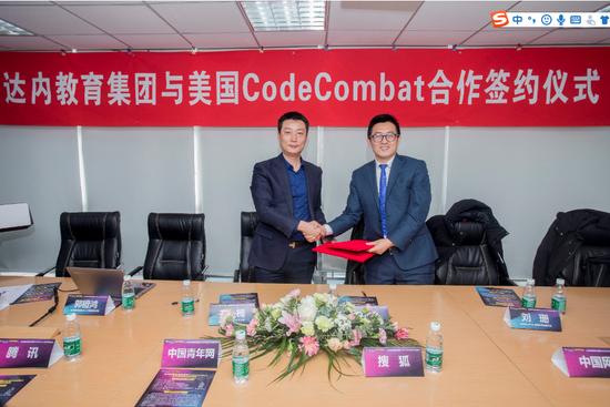 达内集团与美国CodeCombat举行合作签约仪式,推动中国IT培训的国际化发展
