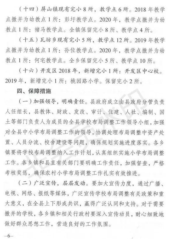 最新!泗县安徽计划2018-2020年中小学小学调布局2016年发布德育工作春季图片
